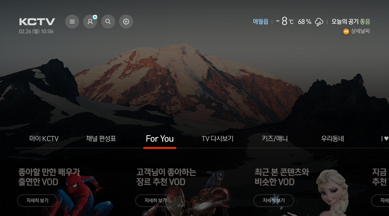 tv 컨텐츠 for you1
